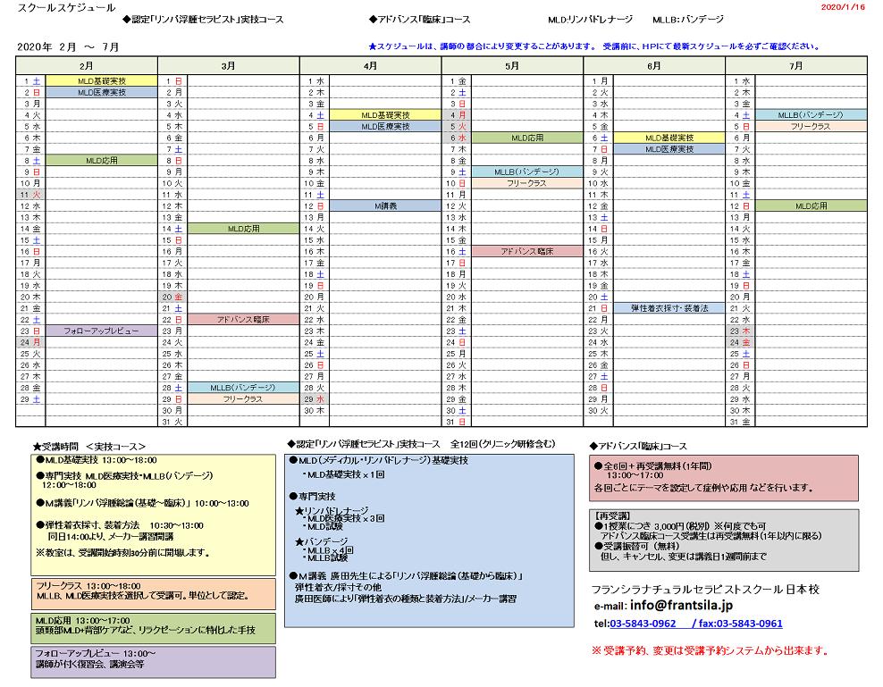 スケジュール2020年2月 ~ 7月